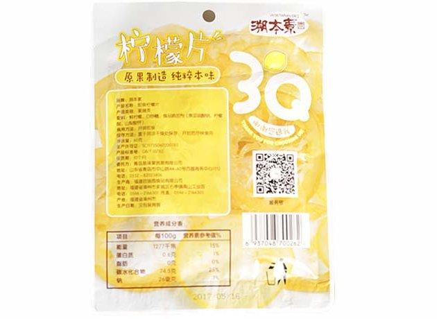 柠檬片 - 3