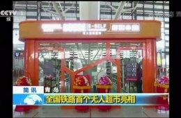 """""""溯本素鱼丸 果干 麻辣花生 素肉""""在青岛火车北站无人自助超市全面铺货"""
