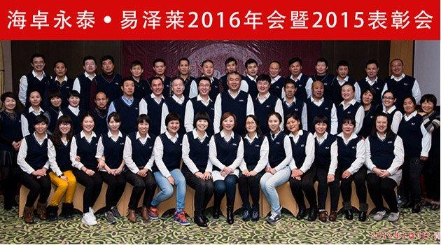 2015年度彰大会合影